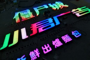 rgb wrapped acrylic 3d coffeeshop design letters sign led outdoor commercial signs