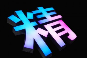rgb programmable 3d acrylic light up channel letter stainless steel sign store front advertising signs