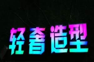 outdoor store /Company brand logo 3D rgb Led lighted letter sign
