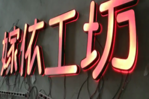 customized company logo/store display sign 3d led acrylic channel letters sign
