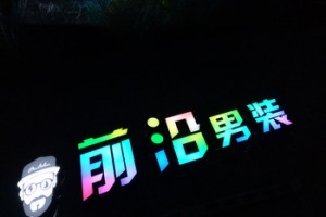 led outdoor sign board 3d acrylic led sign indoor signboard advertising
