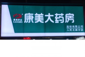 factory directly custom shopping malls stores led signs board advertising business wall signage