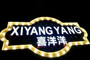Customized 4ft waterproof large luminous wedding signage giant illuminated metal word sign love party event led letters